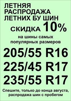 Распродажа летних шин БУ популярных размеров