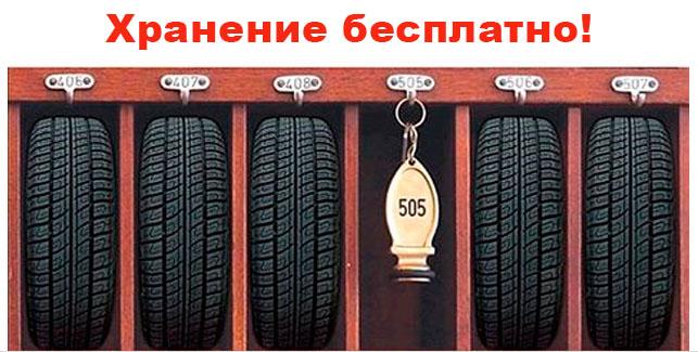 При покупке комплекта новых шин - хранение бесплатно.