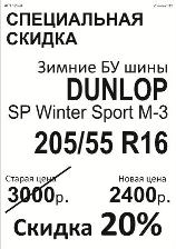 DUNLOP SP Winter Sport M-3 за 2400 рублей